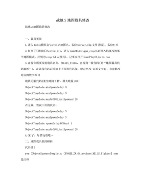战地2地图载具修改.doc