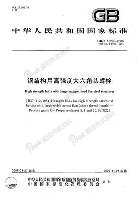 GBT 1228-2006 钢结构用高强度大六角头螺栓.pdf
