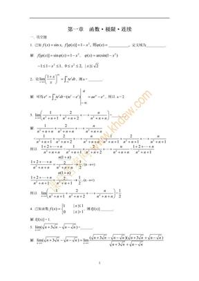 经济数学 第二版 ch1.doc