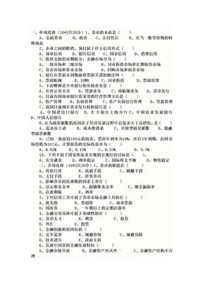 货币银行学试题及答案.doc
