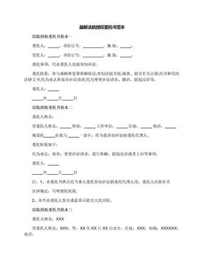 最新法院授权委托书范本.docx