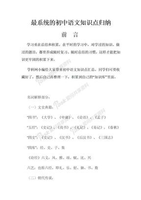 最系统的初中语文知识点归纳.doc