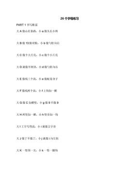26个字母练习.docx