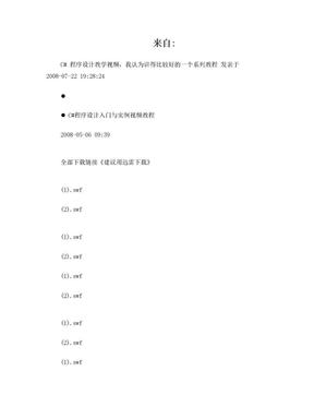 C#陈广视频下载地址.doc