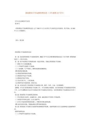 国家职业卫生标准管理办法.doc