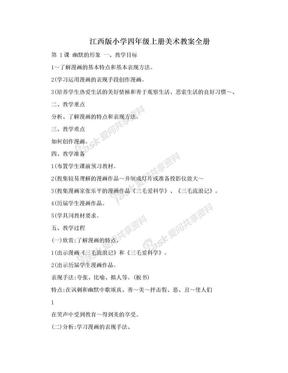 江西版小学四年级上册美术教案全册.doc