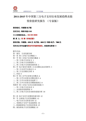 中国第三方电子支付行业发展趋势 .doc