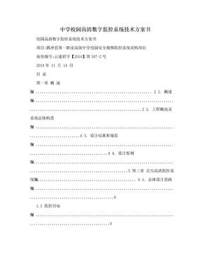 中学校园高清数字监控系统技术方案书.doc