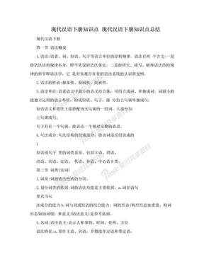 现代汉语下册知识点 现代汉语下册知识点总结.doc