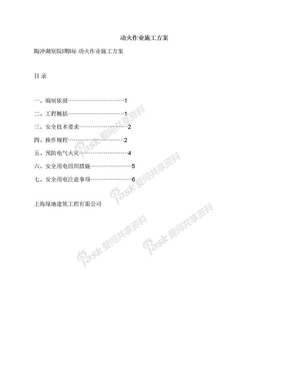 动火作业施工方案.docx