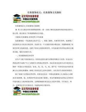 壯族服飾論文:壯族服飾文化探析.doc