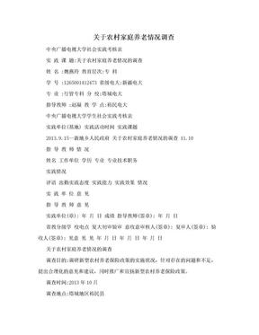 关于农村家庭养老情况调查.doc