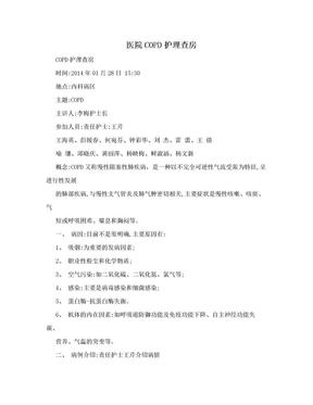 医院COPD护理查房.doc