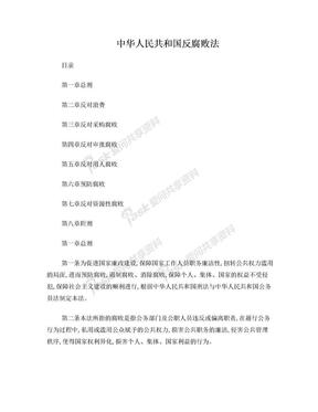 反腐败法.doc