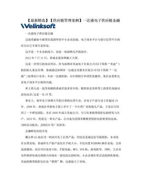 【最新精选】【供应链管理案例】一达通电子供应链金融.doc