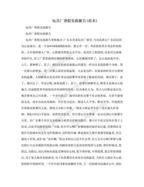 玩具厂暑假实践报告(范本).doc