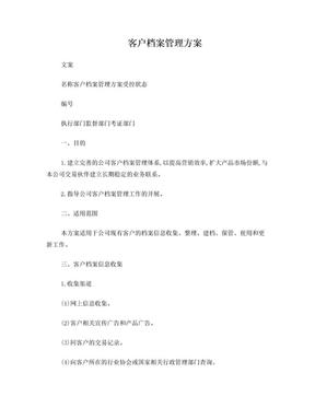 客户档案管理方案.doc