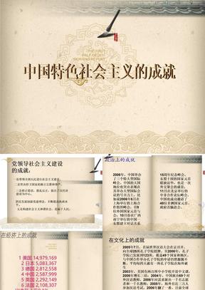 十八大宣讲 中国特色社会主义的成就.ppt
