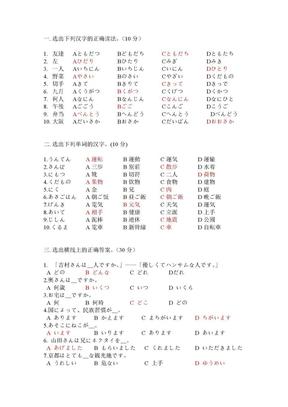日语考N5试题.doc