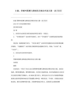 D题:带啸叫检测与抑制的音频功率放大器—改(另存).doc