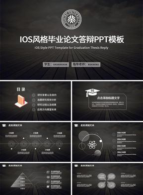 黑底IOS风格毕业论文答辩通用PPT模板.pptx