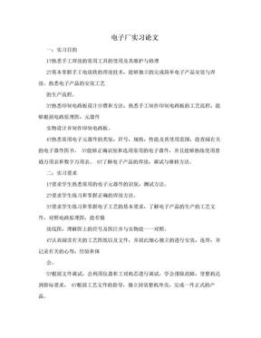 电子厂实习论文.doc