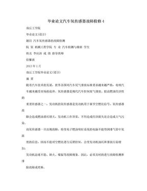 毕业论文汽车氧传感器故障检修4.doc