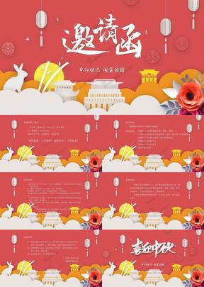 卡通剪纸风中秋节幼儿园邀请函PPT模板