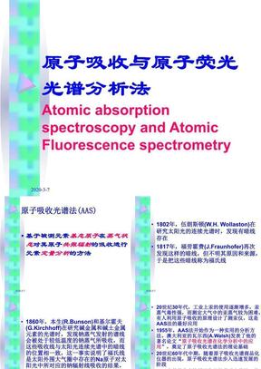 第4章原子吸收光谱.ppt