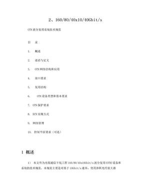 中国电信OTN设备技术规范.doc