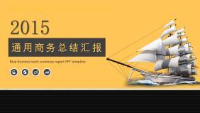 帆船商务总结汇报PPT模板.pptx