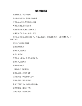 有关长城的谚语.docx