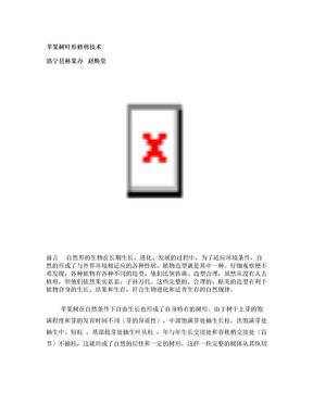 苹果树叶形修剪技术.doc