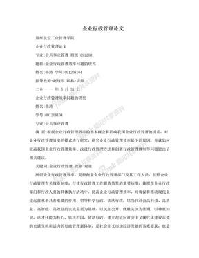企业行政管理论文.doc