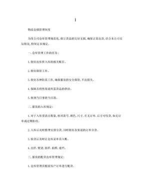 服装物流仓储管理制度.doc