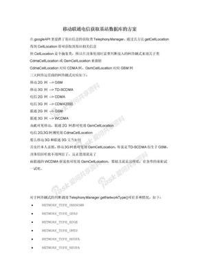 移动联通电信获取基站数据库的方案.doc