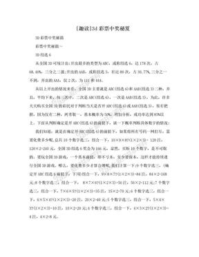 [趣读]3d彩票中奖秘笈.doc