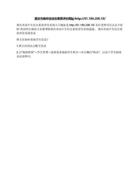 重庆市高中生综合素质评价网址:http://61.186.206.19/