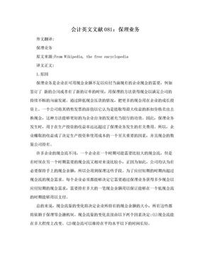 会计英文文献081:保理业务.doc
