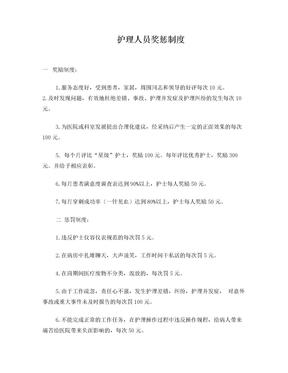 护士奖惩制度.doc