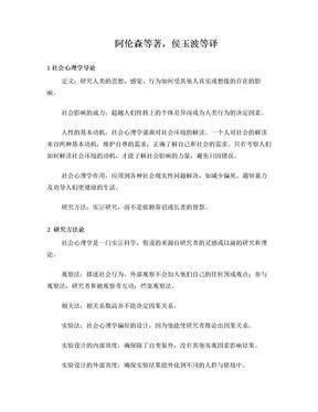 社会心理学-阿伦森等著,侯玉波等译-笔记.doc