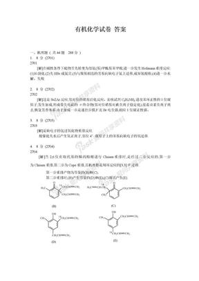 华东理工大学有机化学试题库机理题机理题答案2701-3000.doc