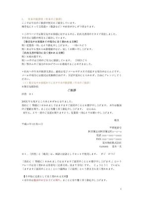 年末・年始の挨拶状について.doc