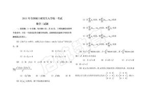 考研_数学三历年真题(2004-2011年)打印版下载.docx