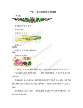 平阴三中远程研修生物简报.doc