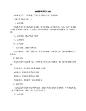 白酒中秋节活动方案.docx