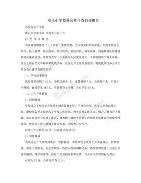 安乐小学校务公开自查自评报告.doc