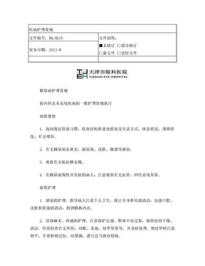 糖尿病护理常规.doc