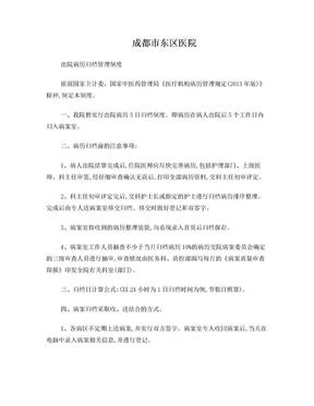 出院病历归档管理制度.doc