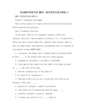 英语翻译资格考试-翻译二级笔译综合能力模拟11.doc
